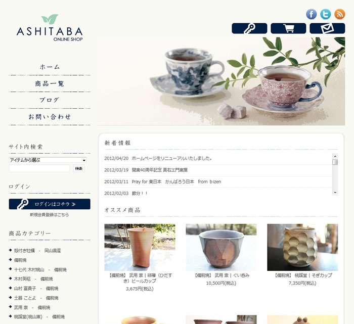 ASHITABA WEB SHOP