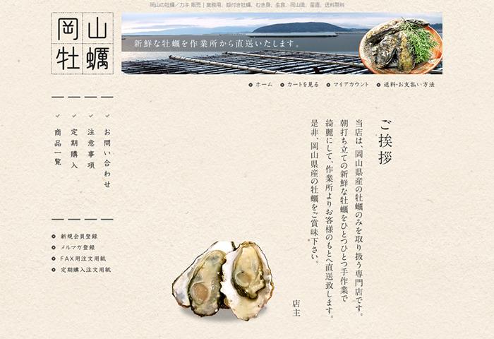 岡山の牡蠣.com